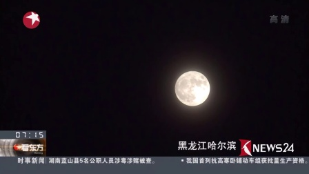 """看东方20161115""""超级月亮""""昨晚点亮全国"""