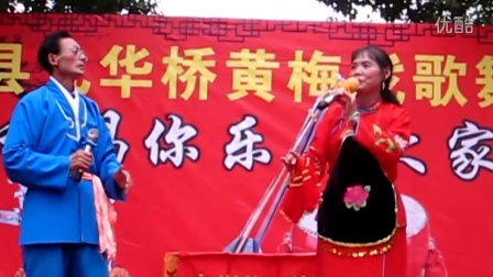 怀宁县九华桥黄梅戏歌舞艺术团演出之十七【笑