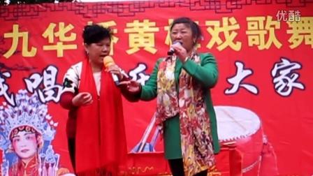 怀宁县九华桥黄梅戏歌舞艺术团演出之廿【笑看