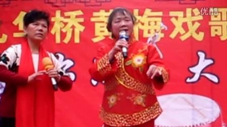 怀宁县九华桥黄梅戏歌舞艺术团演出之廿一【笑