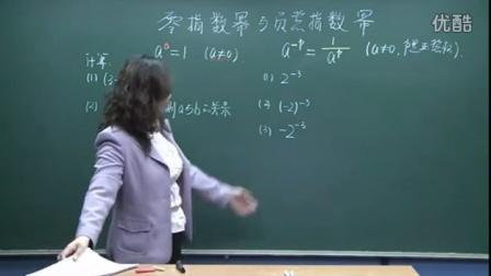 初中数学人教版七年级《零指数幂与负整指数幂》名师微型课 北京孙建霞