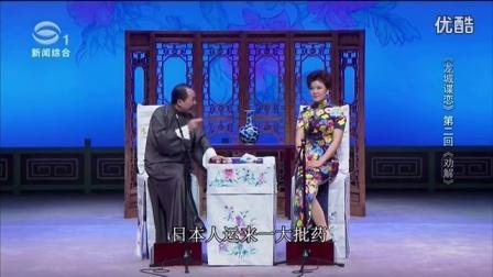 中篇评弹《龙城谍恋》(共3回)常州评弹团演出标