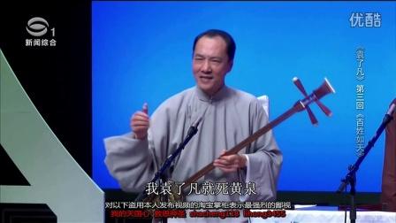 第六届中国评弹艺术节中篇评弹专