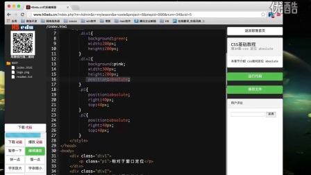 H5edu教育HTML5开发教程-CSS 定位 absolute-034
