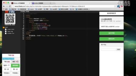 H5edu-HTML5开发培训教程-CSS 伪类(1)anchor-043