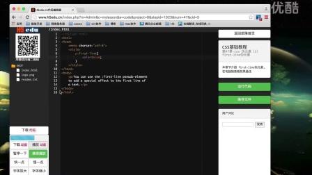 【H5edu分享】HTML5培训教程-CSS 伪元素(1)first-line伪元素-047