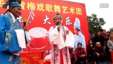 怀宁县九华桥黄梅戏歌舞艺术团演出之三十【2】