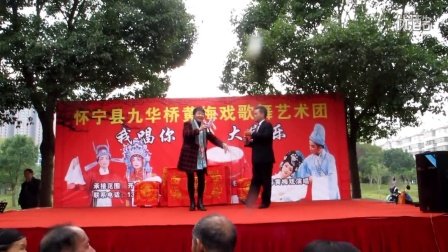 怀宁县九华桥黄梅戏歌舞艺术团演出之三十二【