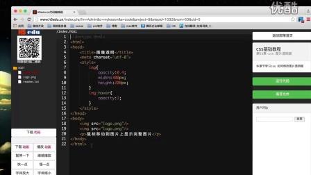 H5edu教育HTML5开发培训之-CSS 图片透明度-053