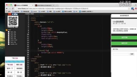 H5edu干货HTML5培训-CSS 图片廊-052