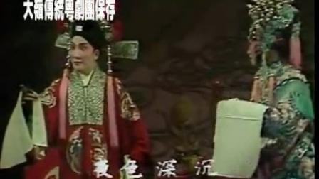 粤剧《女驸马》第五场潘楚华