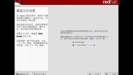 LAMP(Linux- Apache-MySQL-PHP)入门视频教程 全29讲 02-Linux安装详细讲解(一)