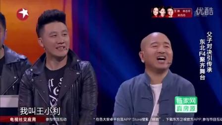 刘能儿子登台秀绝活 秒变赵四虐哭老爹 160228 欢
