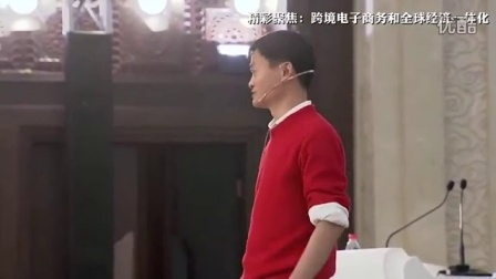 马云精彩演讲 马云2016最新演讲视频 不想
