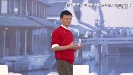 2016马云最新视频演讲 马云演讲视频 你想