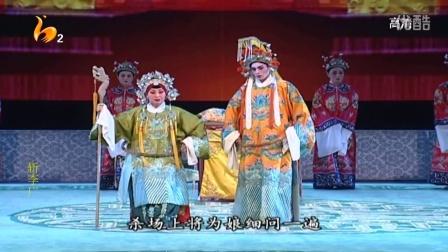 周至县剧团 秦腔《斩李广》全本