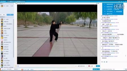遂宁东武国光太极QQ群视频交流11-20