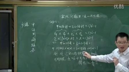 初中数学人教版七上《实际问题与一元一次方程》江西曾诚彦