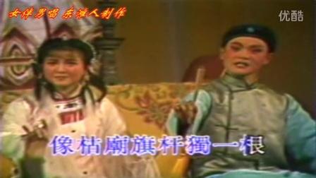 沪剧女伴男唱《庵堂相会》问叔叔