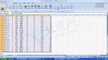 Excel使用与高级技巧-数据透视表02-1