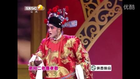 名师高徒秦腔传承《华亭相会》选段刘成飞.王凤