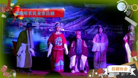 吕剧 龙凤面6 海阳所农民业余吕剧