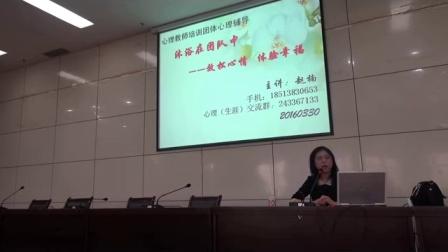 体验式团体心理辅导培训--报告(赵楠)