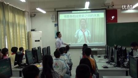 小学信息技术《设计书签》教学视频,苏凰文,2015年11月福建省中小学信息技术优质课评比