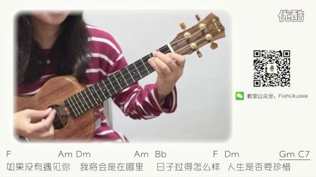 《我只在乎你》/邓丽君 尤克里里弹唱教学 Cover By香蕉&桃子 【桃子鱼仔ukulele教室】