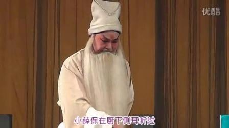 李青汉剧三娘教子字幕版