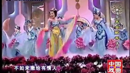 黄梅戏【天女散花】选段 韩再芬