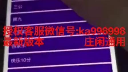 QQ接龙微信红包尾数控制软件牌九埋雷扫雷外挂:@@
