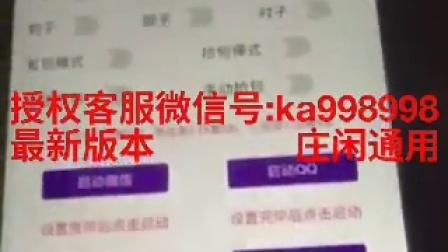 QQ接龙微信红包尾数控制软件牌九埋雷扫雷外挂++: