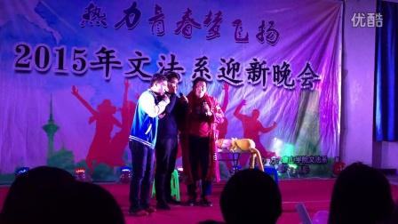 唐院2015文法系迎新求凰话剧