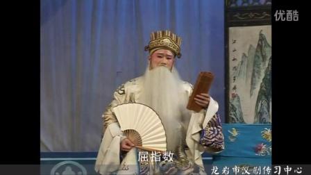 闽西汉剧《百里奚认妻》