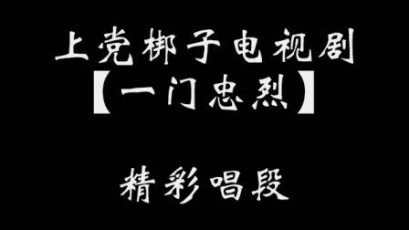 上党梆子电视剧【一门忠烈】精彩唱段