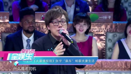 """《火星情报局》张宇""""飙车""""畅聊夫妻生活 1"""