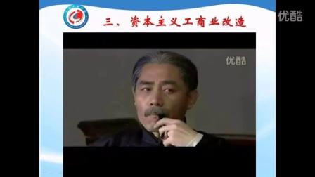 初中历史人教版八下《三大改造》天津边绍颖
