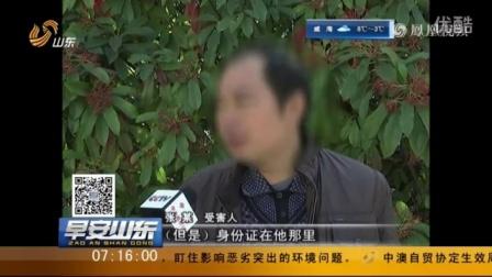枣庄:轻信墙上办证小广告 被骗一万五