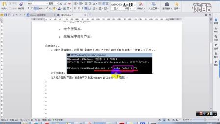 第1课-php介绍,php运行原理,apache安装