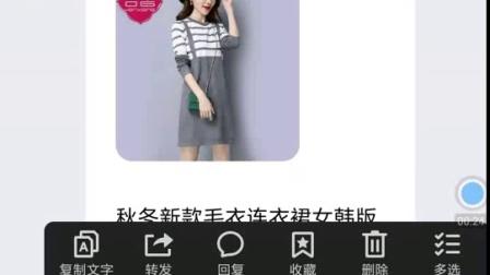 手机淘宝--------如何在QQ群购买天猫、淘宝产品