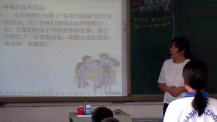 8 饮水问题研究(初中综合实践_教科课标版_七年级下册)