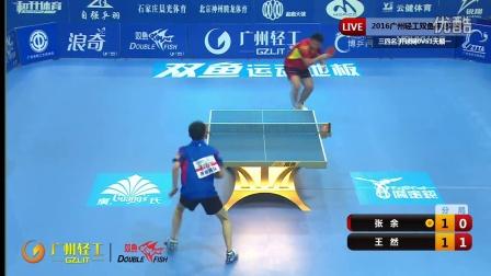 第二场:张余VS王然 2016广州轻工双鱼杯全国总决赛三四名开球网队0VS1天顺一队