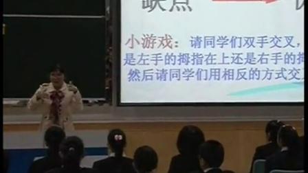 小学心理健康《为自己大声喝彩》教学视频,李小霞,广东省中小学心理健康教育活动课大赛