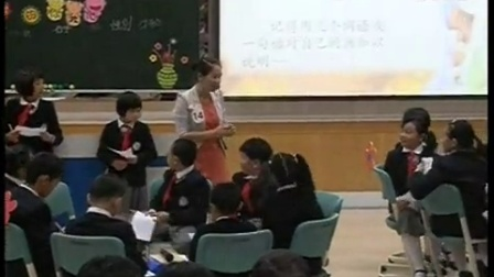 小学心理健康《不一样的你我他》教学视频,周琼,广东省中小学心理健康教育活动课大赛