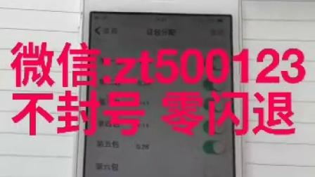 QQ红包尾数控制埋雷避雷,快乐十分软件???