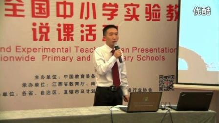 小学信息技术说课视频《可爱的猫咪》第二届全国中小学实验教学说课活动