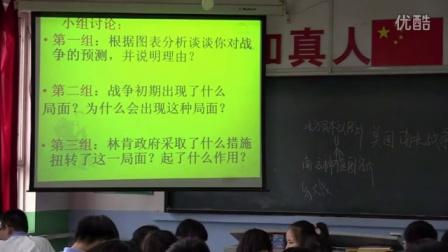 初中历史人教版九上《美国南北战争》天津芦海萍