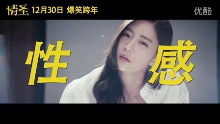 电影《情圣》定档12.30 爆笑贺岁不贱不上