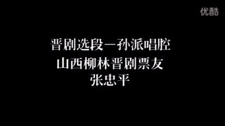 晋剧选段-孙派唱腔(张忠平)